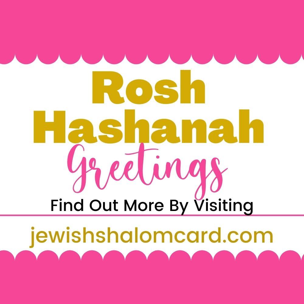Rosh Hashanah Greetings - Jewish Shalom Card