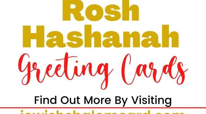 Rosh Hashanah Greeting Cards - Jewish Shalom Card